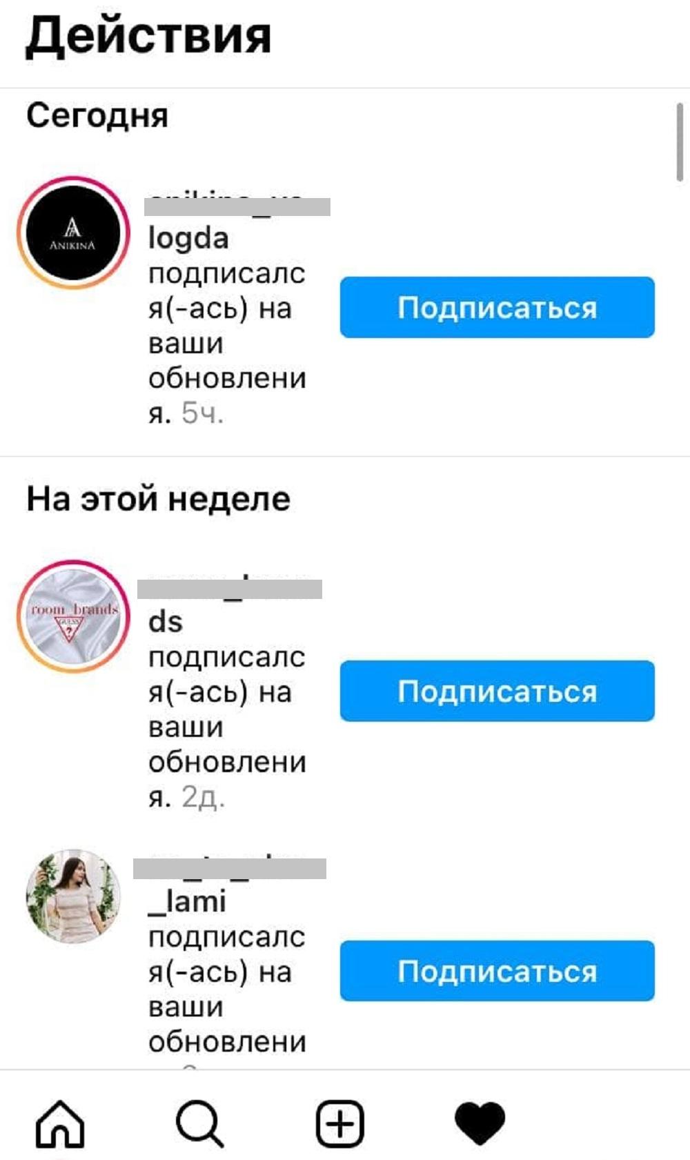 платная накрутка инстаграм аккаунта
